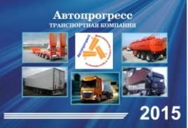 """Календарь на 2015 год от транспортной компании ООО """"Авто - Прогресс""""."""